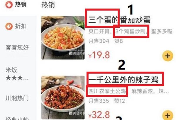 私域:顾客最看重的菜单分类,助商家提高销量和转化!
